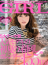 and GIRL 6月号(アンドガール)