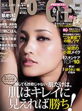 VOCE 10月号(発行:講談社)