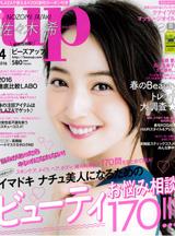 bea's UP 4月号(発行:株式会社セブン&アイ)