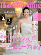 Hotel Wedding No.30 (発行:株式会社ウインドアンドサン)