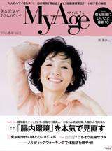 MyAge 春号 Vol.8 (発行:集英社)