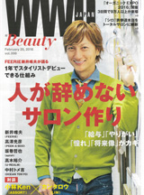 WWD JAPAN Beauty 2月号