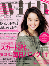 with 6月号(講談社)