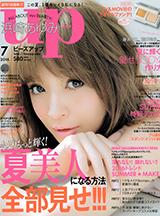 bea's UP 7月号 (発行:スタンダードマガジン、セブン&アイ)