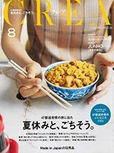 CREA  8月号 (発行:株式会社 文藝春秋)