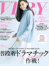 VERY 1月号(発行:光文社)