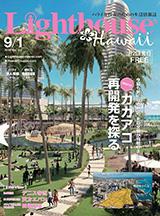 Lighthouse Hawaii115号(発行:Lighthouse Hawaii Magazine)